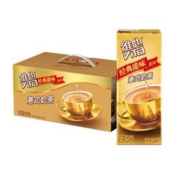ViTa 維他 港式奶茶 250ml*12盒