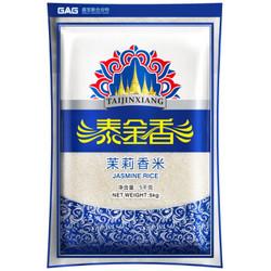 泰金香茉莉香米 进口原粮国内包装 大米5KG