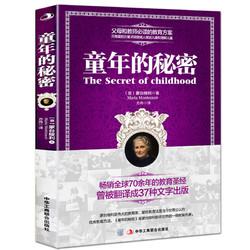 《童年的秘密》蒙台梭利著