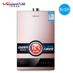 万和(Vanward)JSQ30-335W16.5燃气热水器