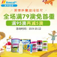 海淘活动:Amcal中文官网 精选母婴/保健/个护专场