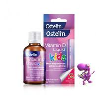 Ostelin 儿童液体维他命D滴剂 草莓味 20ml