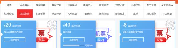 京东Plus会员/火车票新人500-20/200-8元