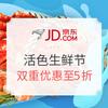 京东 活色生鲜节 199-80活动叠专享119-20券,做到199-100的5折优惠