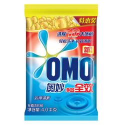 限地区:奥妙(OMO)洗衣粉 净蓝全效洁净清新4000g