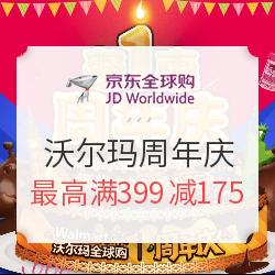 京东 沃尔玛全球购官方旗舰店 周年庆