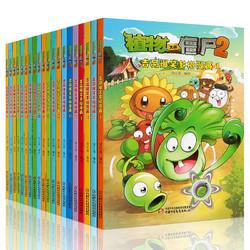 《植物大战僵尸2》漫画书 全套20册