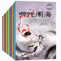 《中国经典神话故事》 彩图注音版 20册