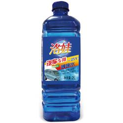 洛娃 汽车防冻玻璃水2L *2件