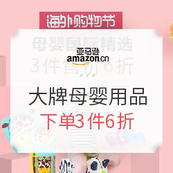 亚马逊中国 母婴国际大牌
