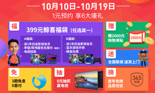 WHALEY 微鲸 发布 49D2U3000 49英寸 4K液晶电视
