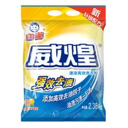 白猫 威煌速溶高效洗衣粉2380g *2件