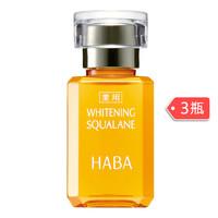 HABA 鲨烷美白美容油 15ml*3瓶