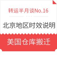 """转运半月谈No.16. """"十九大""""期间北京及周边地区时效更新说明"""