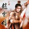 《三国赵云传》PC数字版中文游戏 免费下载
