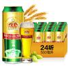 德国进口啤酒 凯尔特人(Barbarossa)拉格啤酒 500ml*24听 整箱装 入口顺滑 淡香醇厚 *2件 158.4元(合79.2元/件)