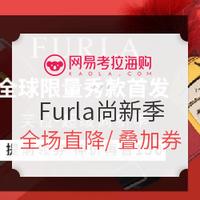 网易考拉海购 Furla 超级尚新季