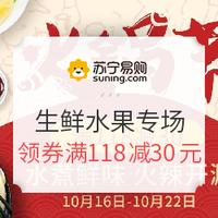 苏宁易购  火锅节 生鲜水果专场