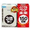VAPE 未来驱蚊器150日套装 珍珠白 灭虫专用 主体+替换装 73.68元