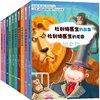 怪医杜利特系列:纽伯瑞儿童文学奖金奖作品(套装共10册)+凑单品 68.1元