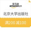 亚马逊中国 北京大学出版社 社科历史好书  满200减100
