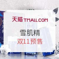 天猫 SEKKISEI 雪肌精官方旗舰店 透亮雪肌 双11预售