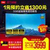 20日:TCL 55A880C 55英寸4K曲面超薄高清人工智能网络液晶曲屏电视机 3699元