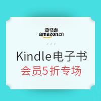 亚马逊中国 Kindle电子书