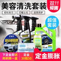 YN跃能汽车内饰车漆美容清洗养护超值套装
