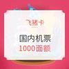 1000面额飞猪卡 970元起(定金50元起,11.11付尾款)