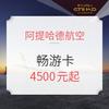 阿提哈德航空畅游卡 2700元起(定金199元起,11.11付尾款)