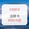法国航空法胖卡 4500元起(定金199元起,11.11付尾款)