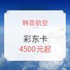 韩亚航空彩东卡 4500元起(定金199元起,11.11付尾款)