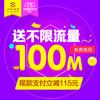 杭州电信宽带新装续费100M1年 1111元