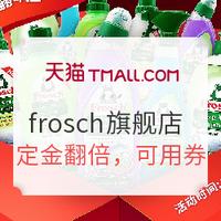 双11预售:天猫qy977千亿国际娱乐网站 frosch旗舰店
