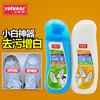 皇宇 小白鞋清洁剂 100ML 5.2元(需用券)