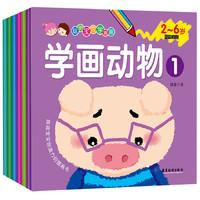 儿童绘画启蒙小手涂色画6册
