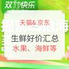天猫&京东 生鲜活动汇总 多档此优惠券,水果、海鲜水产等