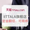天猫精选 IITTALA旗舰店 水具 定金翻倍,可用券