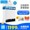 预售:美的(Midea)13升恒温燃气热水器JSQ25-R1S 双重防冻 变频恒温 三档变升 1199元