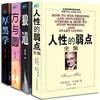 《人生哲理励志书籍》全四册 16元(需用券)
