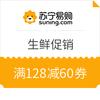 苏宁易购 生鲜专场 满128减60券
