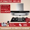 方太EMD6T+HT8BE欧式云魔方顶吸式抽油烟机燃气灶煤气灶烟灶套装 4099元