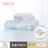 棉花堂 婴儿纱布浴巾1条+6条方巾纯棉 新生儿宝宝洗澡巾超柔吸水 75元