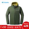 经典款Columbia哥伦比亚户外17秋冬新男防水冲锋衣RE2433 425元