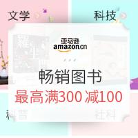 亚马逊中国  秋日读书 畅销图书