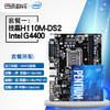 Intel 英特尔 G4400盒装 CPU处理器 299元包邮