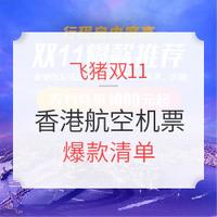 香港航空机票专场 爆款清单