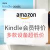 日本亚马逊 多款Kindle设备超低价 基础版约203元,KP3 低至408元,新款Oasis低至约1748元