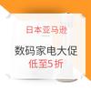 海淘活动:日本亚马逊 秋季特卖 数码家电专场(日立/飞利浦/JVC等)